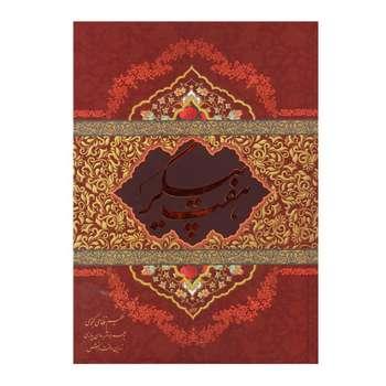 کتاب هفت پیکر اثر حکیم نظامی گنجوی انتشارات کتاب نما