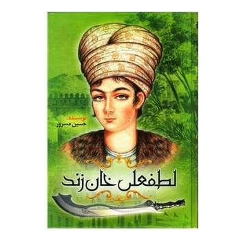 کتاب لطفعلی خان زند اثر حسین مسرور انتشارات نسیم قلم