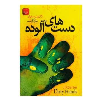کتاب دست های آلوده اثر ژان پل سارتر انتشارات الینا