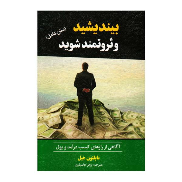 کتاب بیندیشید و ثروتمند شوید اثر ناپلئون هیل انتشارات آستان مهر