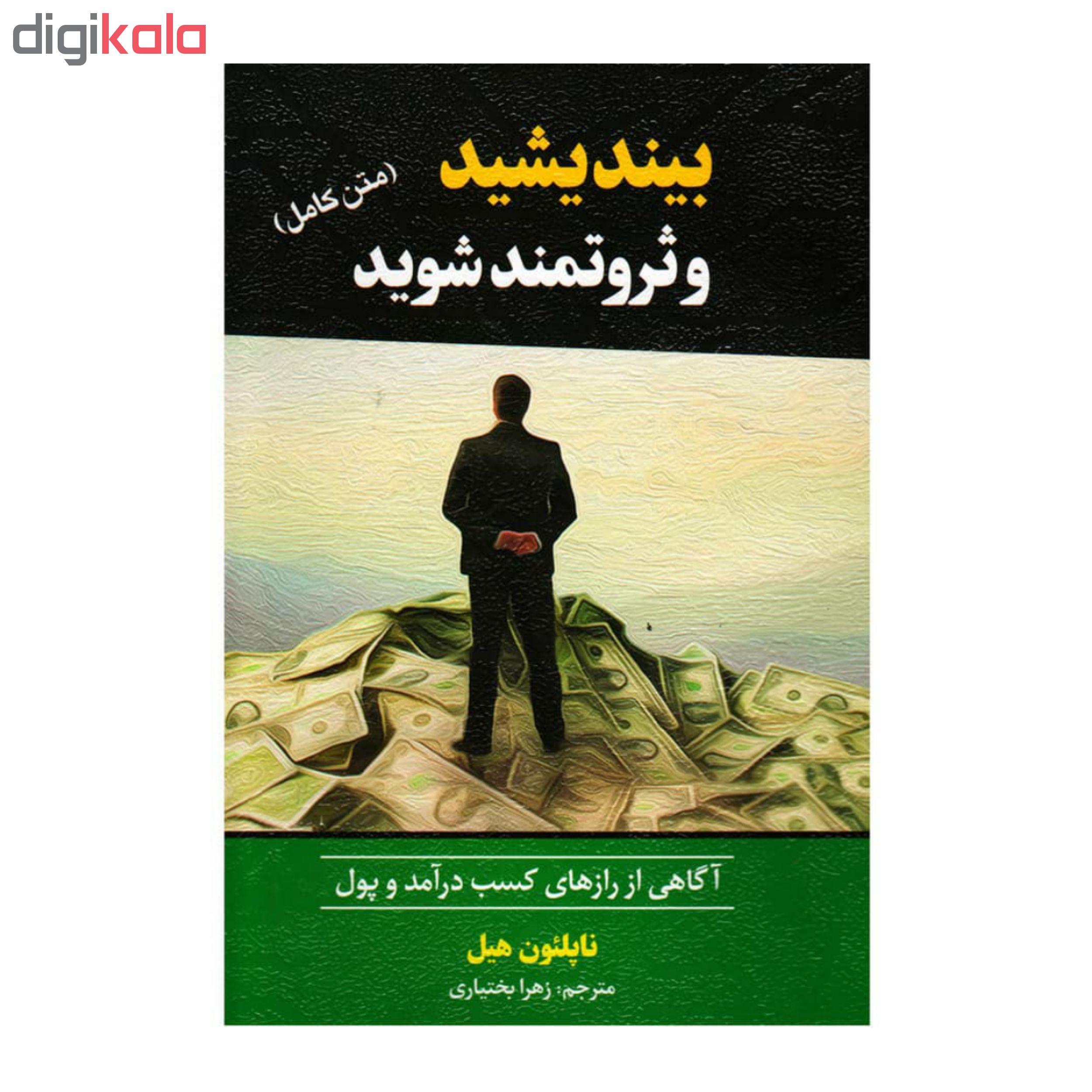 کتاب بیندیشید و ثروتمند شوید اثر ناپلئون هیل انتشارات آستان مهر main 1 1