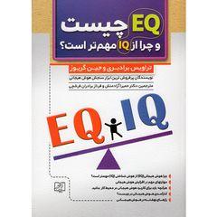 کتاب EQ چیست و چرا از IQ مهم تر است؟ اثر تراویس برادبری و جین گریوز نشر الماس پارسیان
