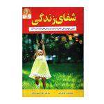 کتاب شفای زندگی اثر لوئیز هی انتشارات آوای شمال