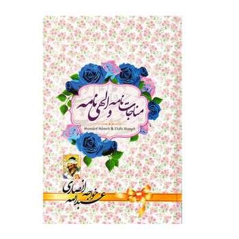 کتاب مناجات نامه و الهی نامه اثر خواجه عبدالله انصاری انتشارات مبین اندیشه
