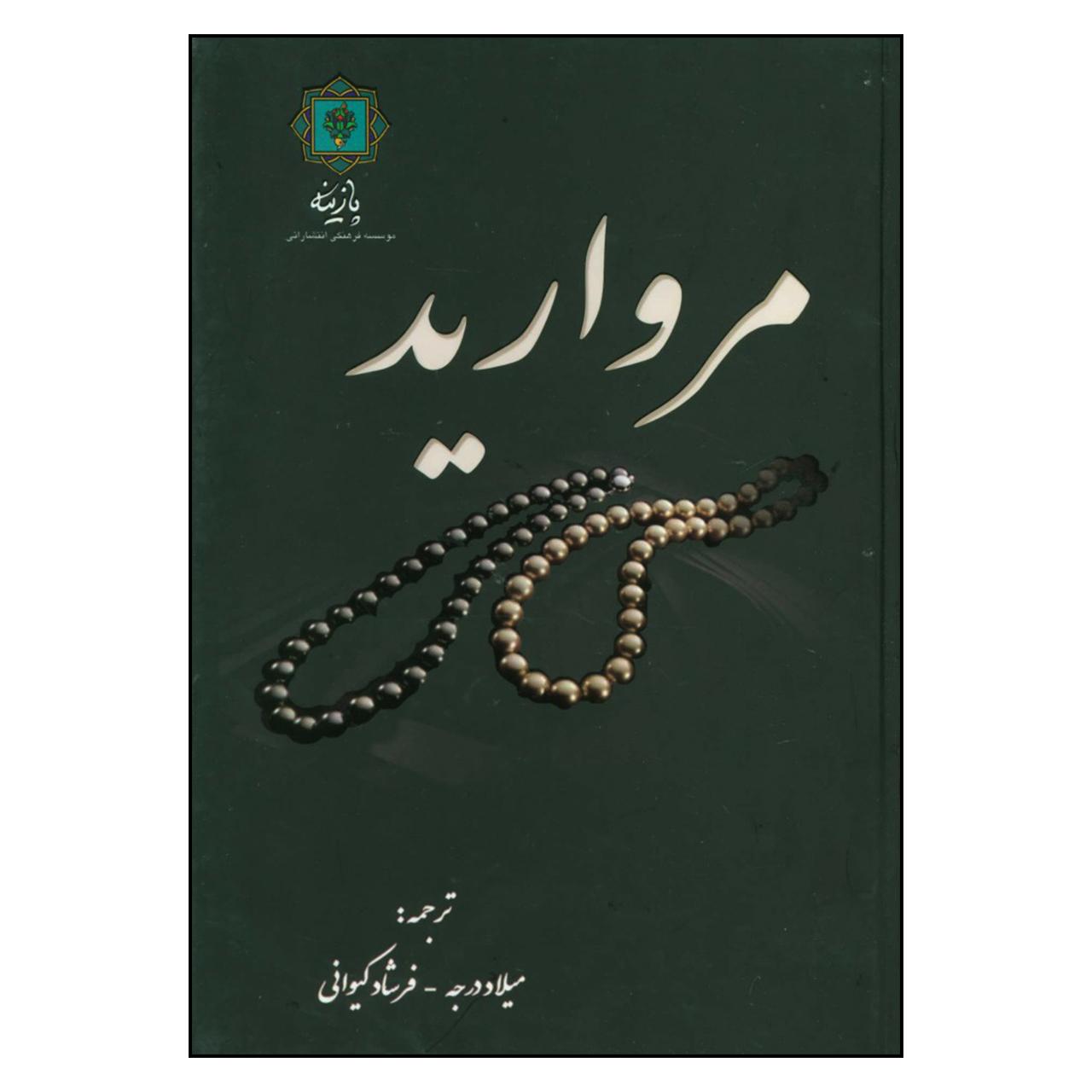 کتاب مروارید اثر مارلین بلسینگ نشر پازینه
