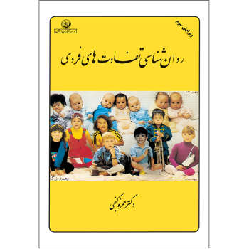 کتاب روانشناسی تفاوتهای فردی اثر دکتر حمزه گنجی موسسه انتشارات بعثت