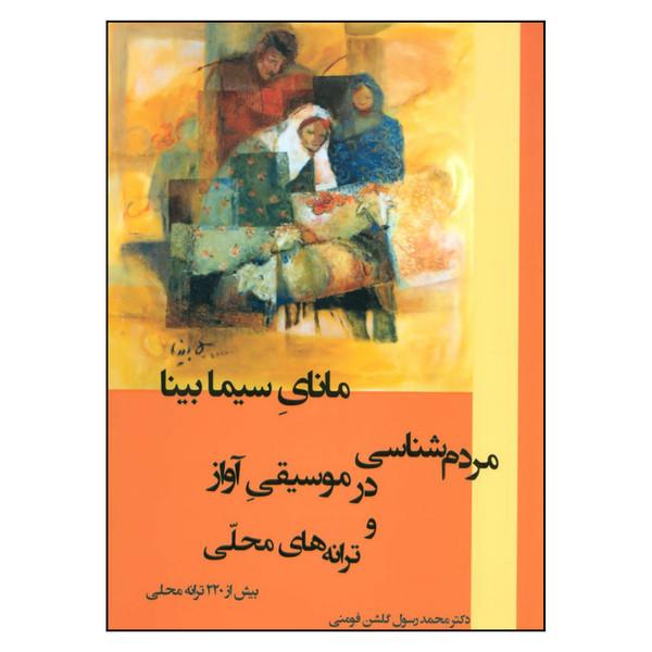کتاب مانای سیما بینا مردم شناسی در موسیقی آواز و ترانه های محلی اثر دکتر محمدرسول گلشن فومنی نشر وانیا