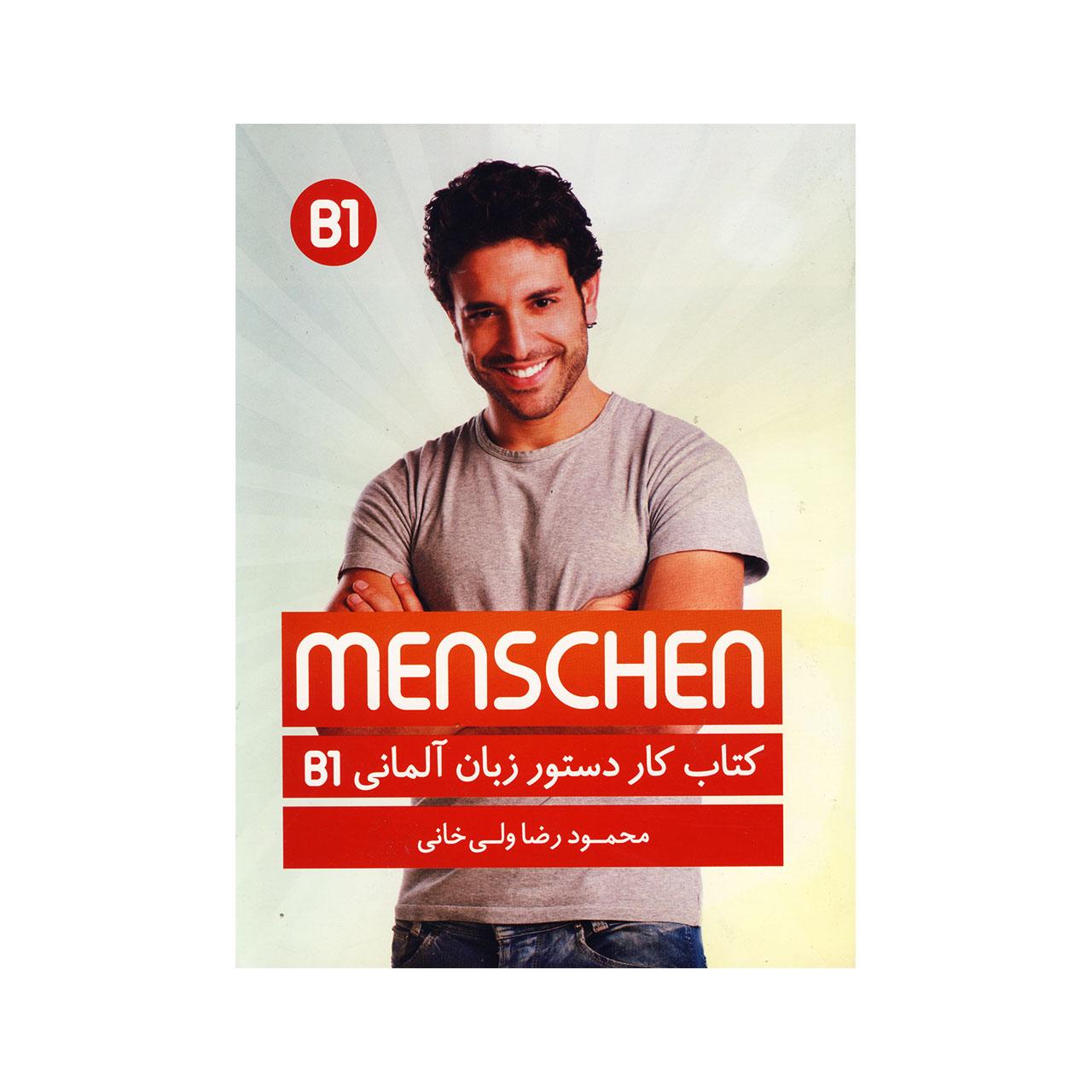 خرید                      کتاب کار دستور زبان آلمانی منشن B1 اثر محمودرضا ولی خانی انتشارات راین