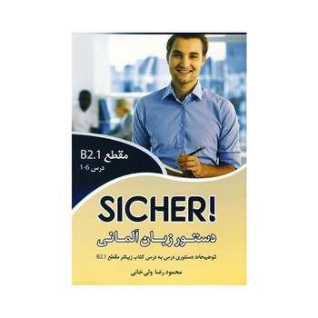 کتاب دستور زبان آلمانی Sicher B2.1 اثر محمودرضا ولی خانی انتشارات راین
