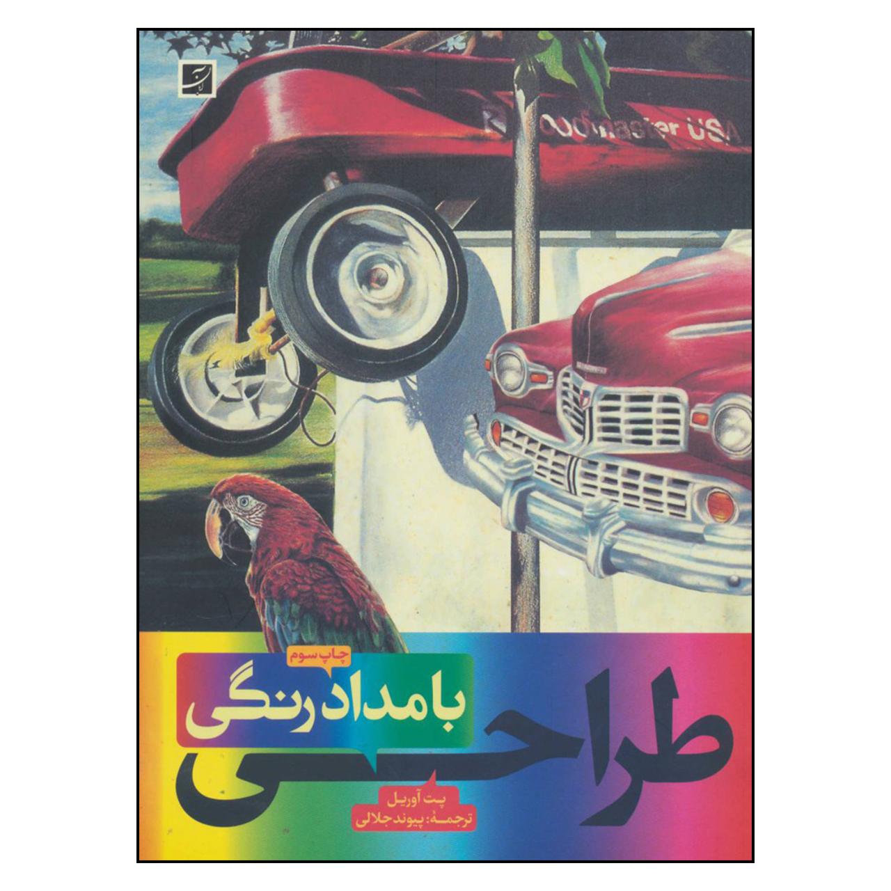کتاب طراحی با مداد رنگی اثر پت آوریل نشر آبان