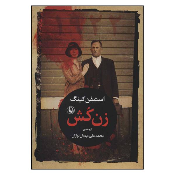 کتاب زن کش اثر استیفن کینگ انتشارات مروارید
