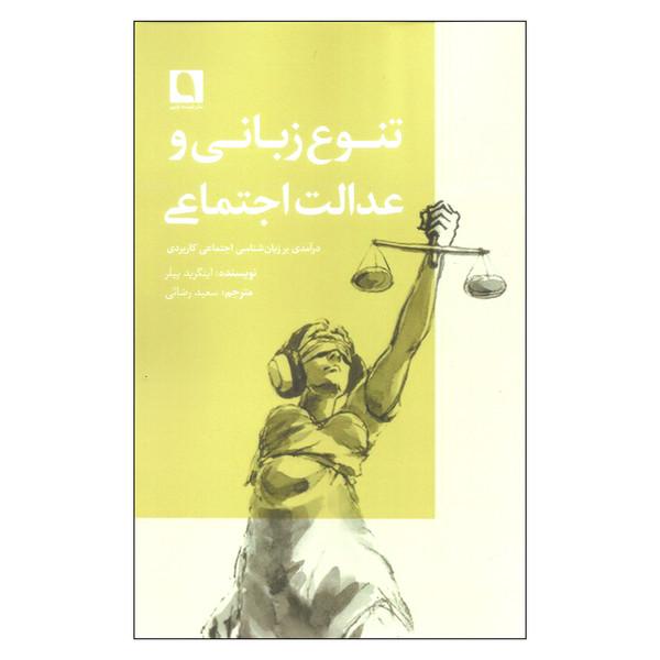 کتاب تنوع زبانی و عدالت اجتماعی اثر اینگرید پیلر انتشارات نویسه پارسی