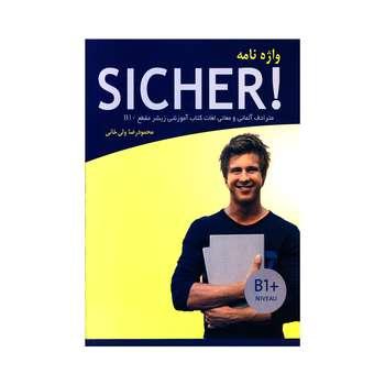 کتاب واژه نامه Sicher B1 اثر محمودرضا ولی خانی انتشارات رامند