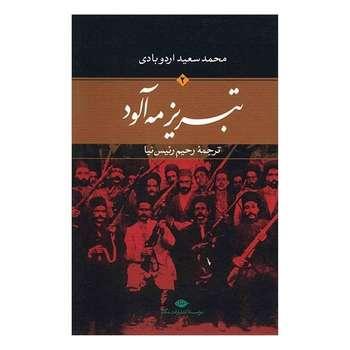 کتاب تبریز مه آلود اثر محمد سعید اردوبادی نشر نگاه دو جلدی