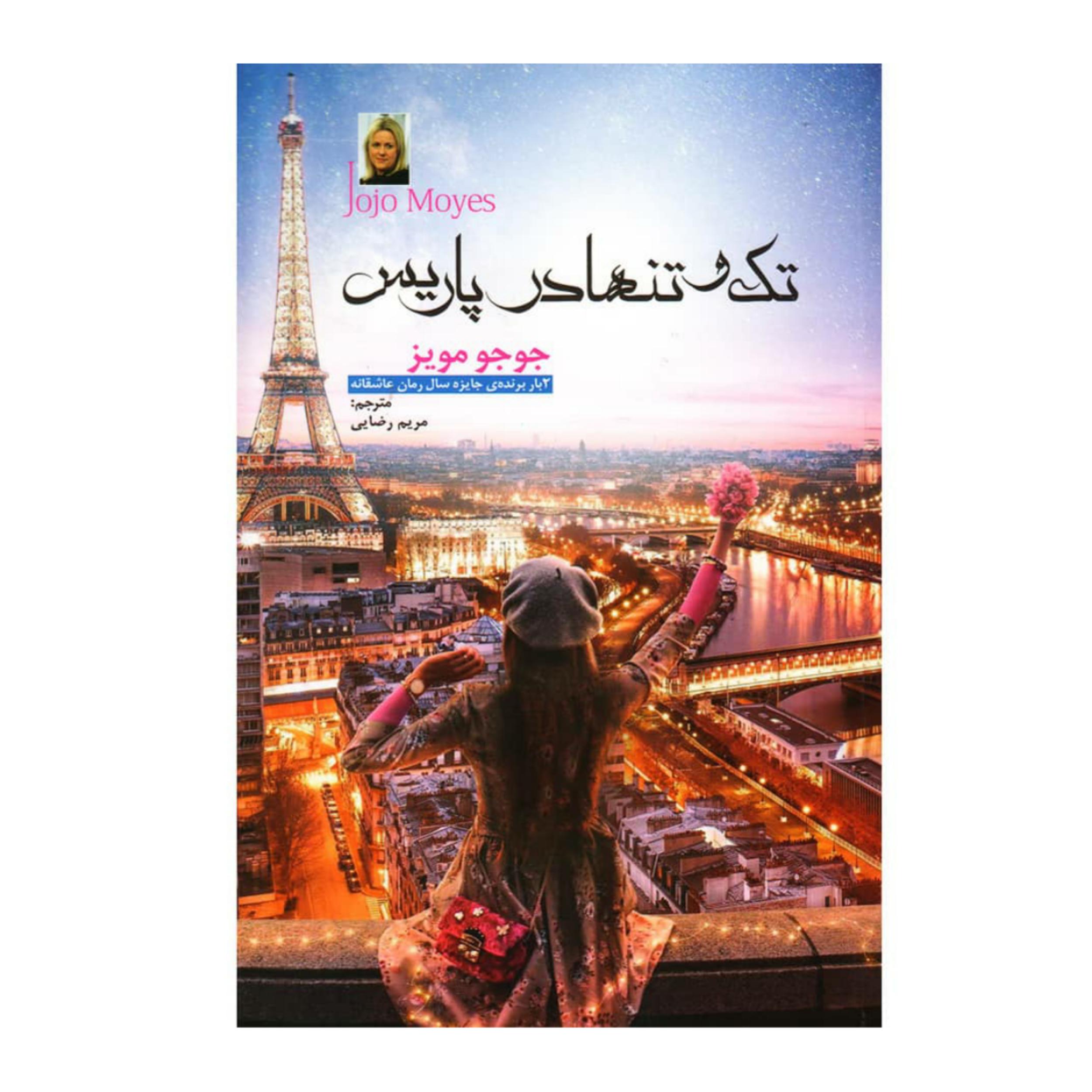 خرید                      کتاب تک و تنها در پاریس اثر جوجو مویز انتشارات نسیم قلم