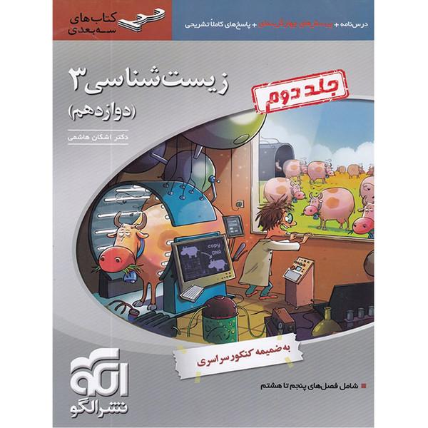 کتاب زیست شناسی 3 اثر دکتر اشکان هاشمی نشر الگو  جلد 2