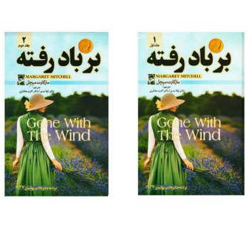 کتاب بر باد رفته اثر مارگارت میچل انتشارات آسو 2 جلدی