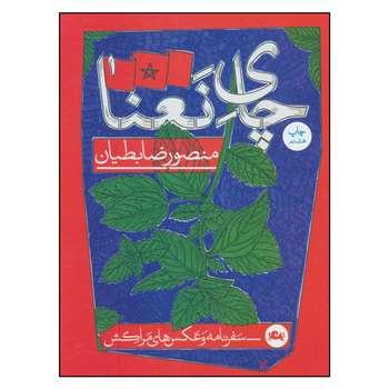 کتاب چای نعنا اثر منصور ضابطیان نشر مثلث