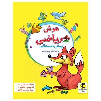 کتاب هوش ریاضی پیش دبستانی اثر کتایون مهرآبادی انتشارات پویش