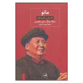 کتاب مائو داستان ناشناخته اثر جان هالیدی و جانگ چانگ نشر ثالث