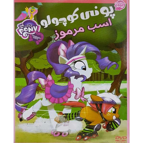 انیمیشن پونی کوچولو اسب مرموز اثر لورن فاوست نشر هنرنمای پارسیان