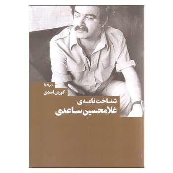 کتاب شناخت نامه ی غلامحسین ساعدی اثر کورش اسدی نشر نیماژ