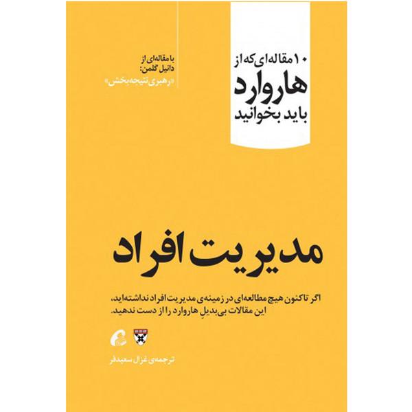 کتاب مدیریت افراد اثر جمعی از نویسندگان نشر آموخته