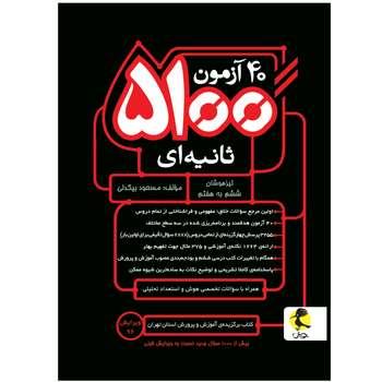 کتاب 40 آزمون 5100 ثانیه ای تیزهوشان ششم به هفتم اثر مسعود بیگدلی انتشارات پویش