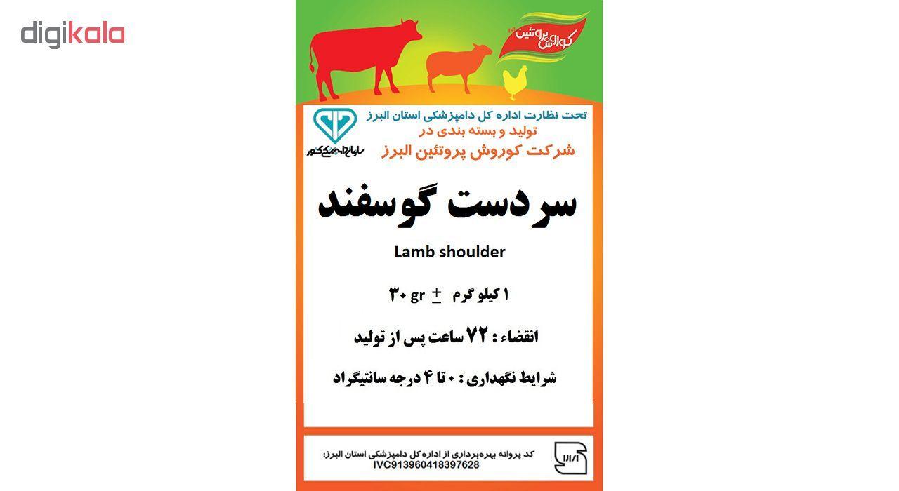 سردست گوسفند کوروش پروتئین البرز مقدار 1 کیلوگرم main 1 2