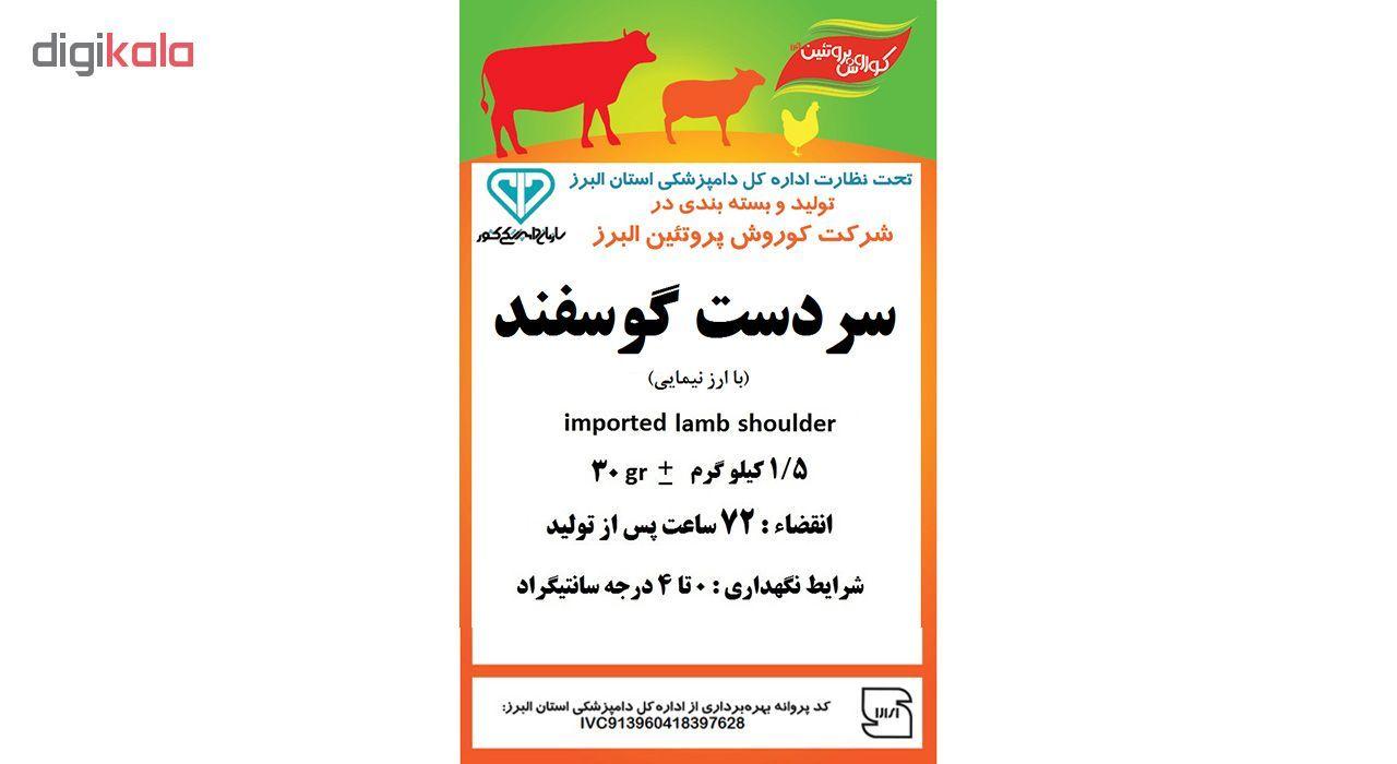 سردست گوسفند کوروش پروتئین البرز مقدار 1.5 کیلوگرم - ارز نیمایی main 1 5