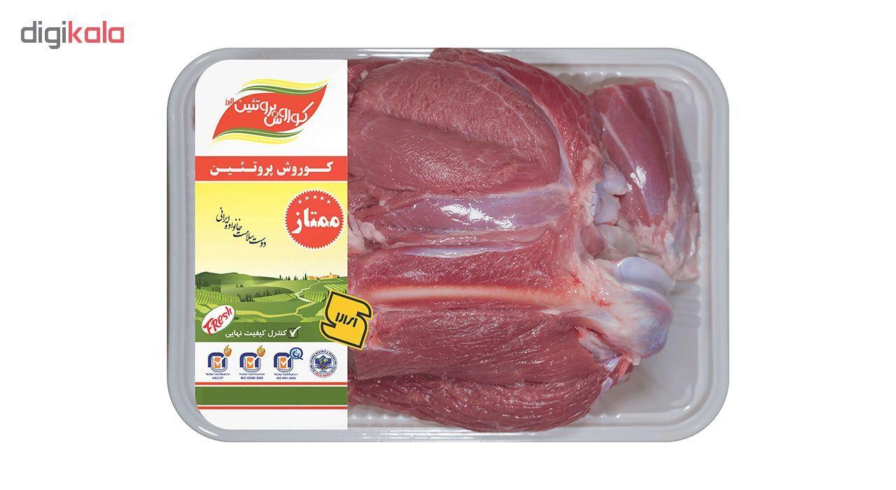 ران گوسفندی کوروش پروتئین البرز مقدار 2 کیلوگرم main 1 1