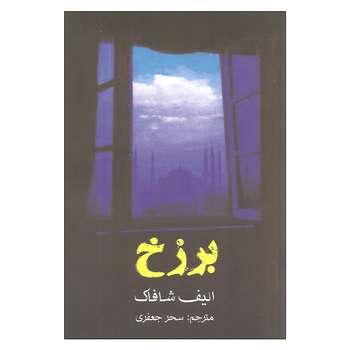 کتاب برزخ اثر الیف شافاک انتشارات منوچهری