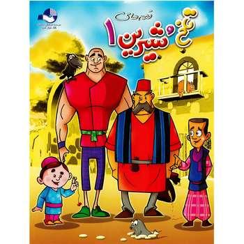 انیمیشن قصه های تلخ و شیرین یک نشر کلک خیال غدیر