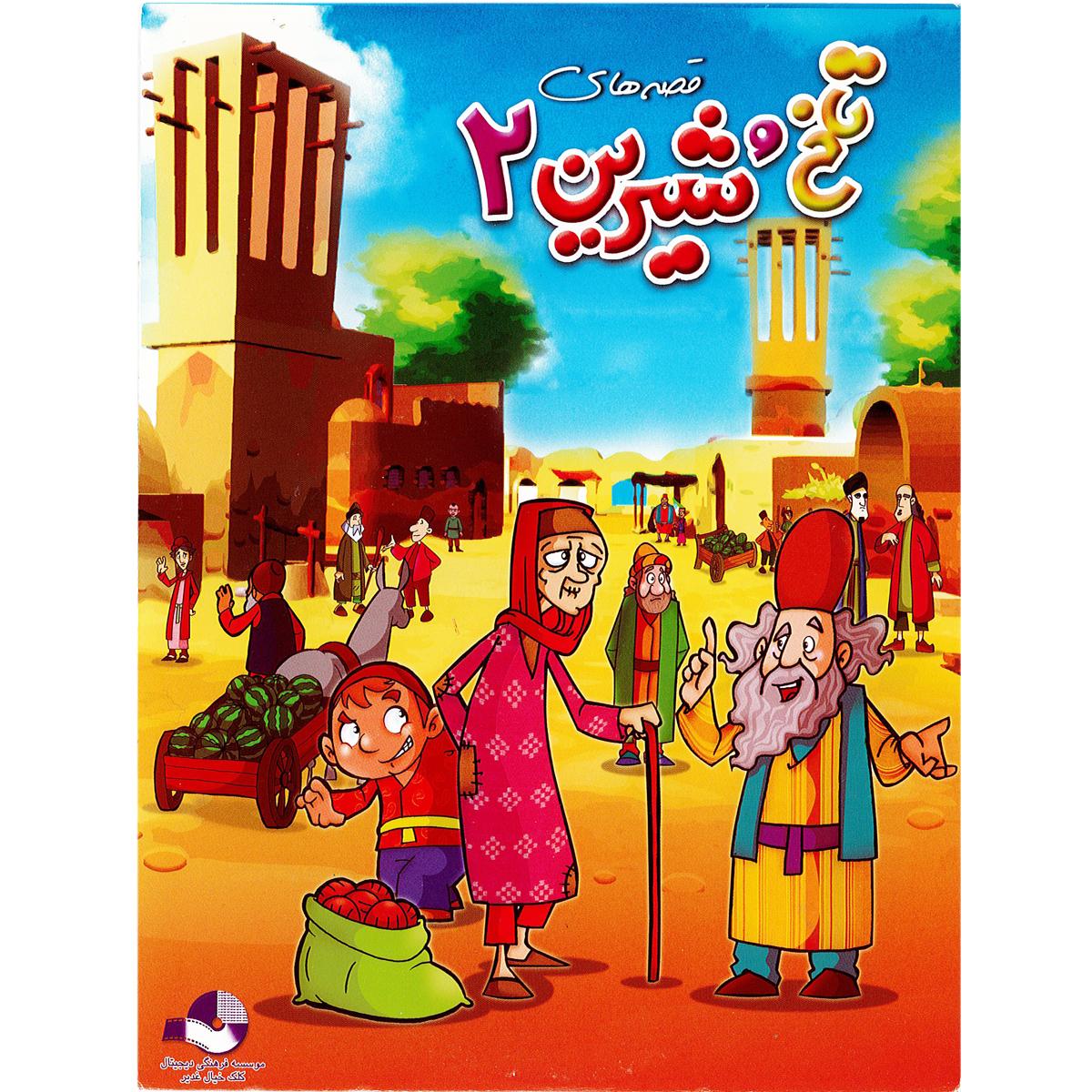 انیمیشن قصه های تلخ و شیرین دو نشر کلک خیال غدیر