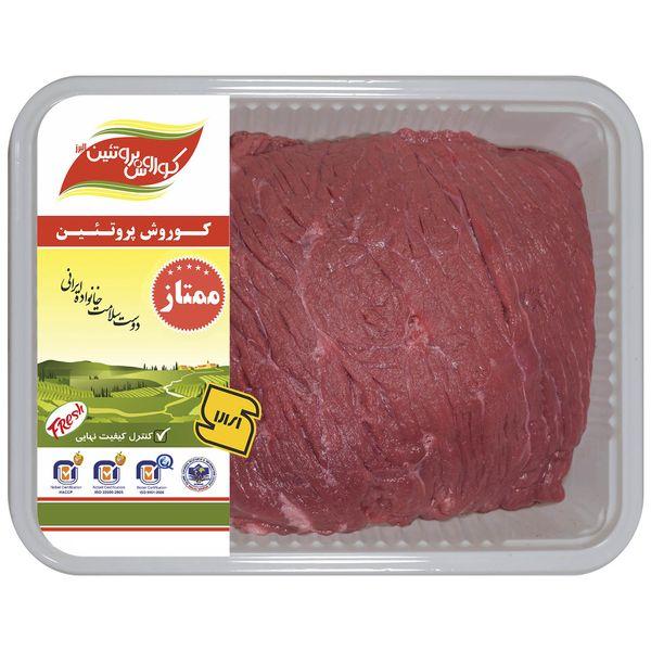ران گوساله کوروش پروتئین البرز مقدار 1 کیلوگرم - ارز نیمایی
