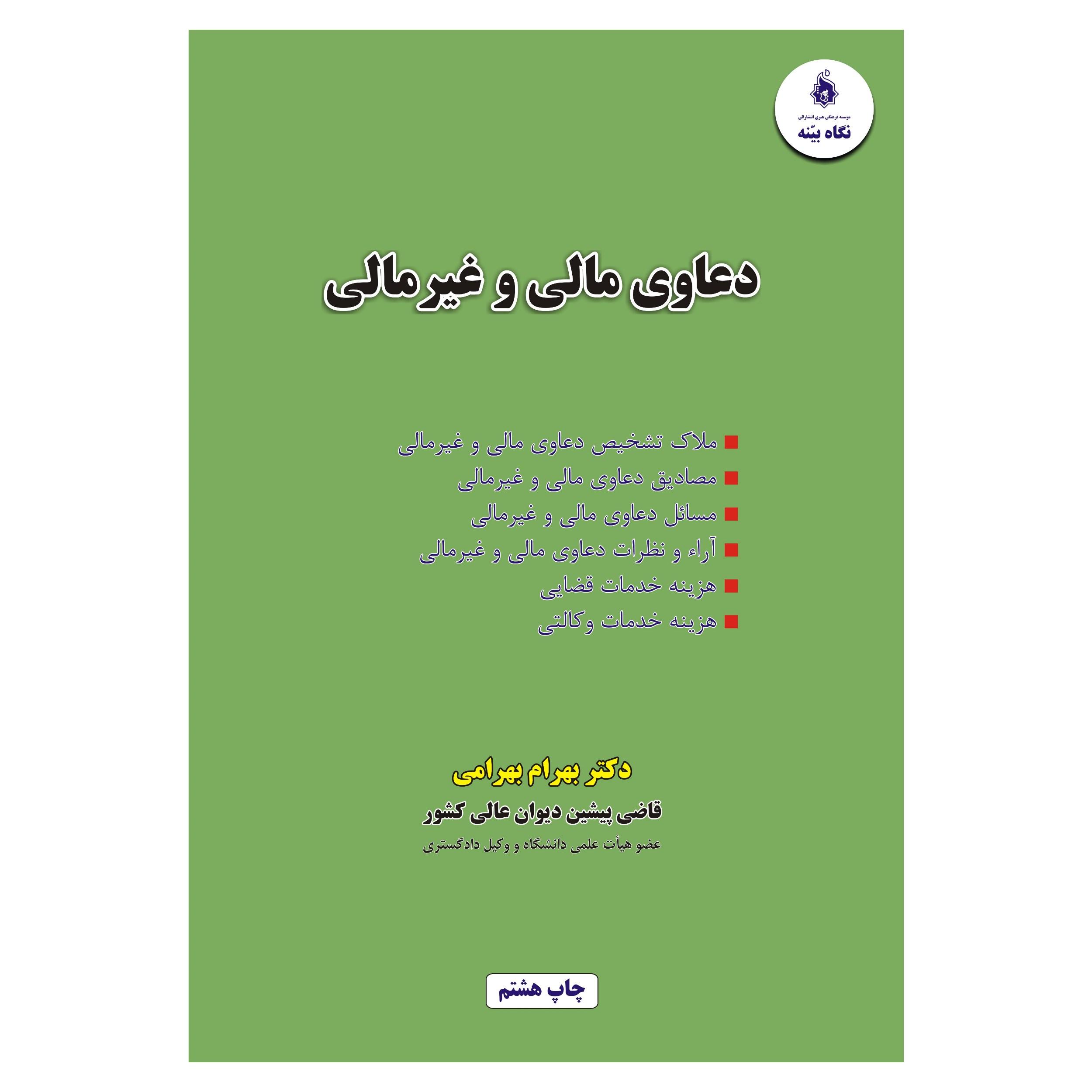 خرید                      کتاب دعاوی مالی و غیرمالی اثر دکتر بهرام بهرامی انتشارات نگاه بینه