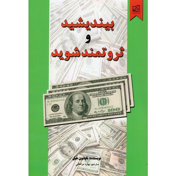 کتاب بیندیشید و ثروتمند شوید اثر ناپلیون هیل نشر سپهر ادب