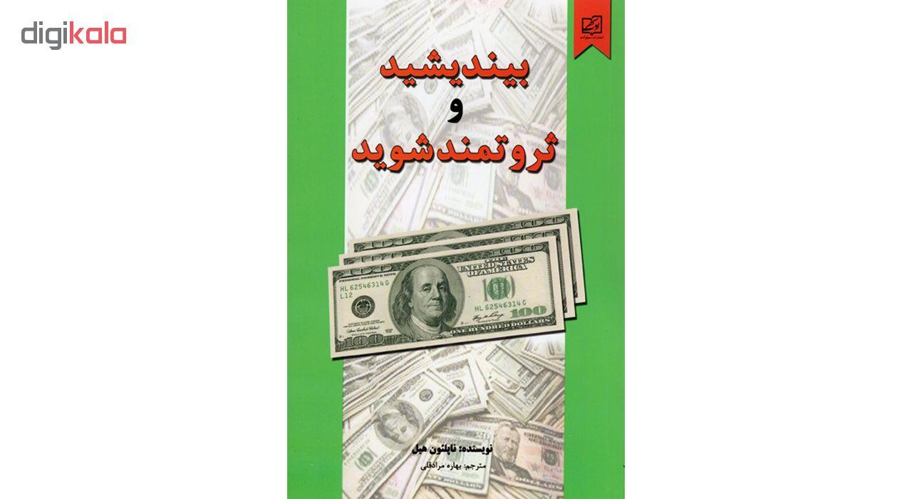 کتاب بیندیشید و ثروتمند شوید اثر ناپلیون هیل نشر سپهر ادب main 1 1