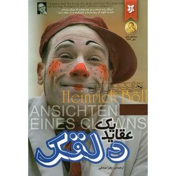 کتاب عقاید یک دلقک اثر هاینریش بل نشر نیک فرجام