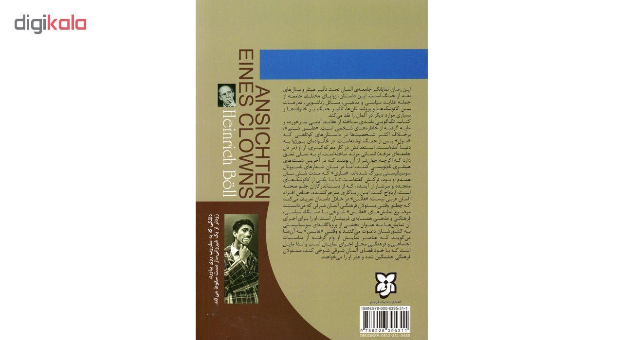 کتاب عقاید یک دلقک اثر هاینریش بل نشر نیک فرجام main 1 2