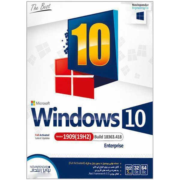 سیستم عامل Windows 10 Enterprise نشر نوین پندار