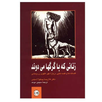 کتاب زنانی که با گرگ ها می دوند اثر کلاریسا پینکولا استس نشر پیکان