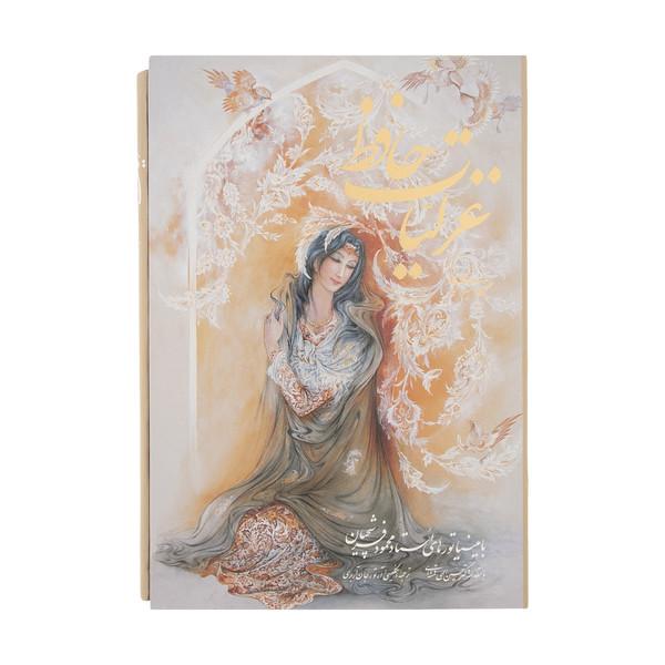 کتاب غزلیات حافظ اثر خواجه شمس الدین محمد حافظ شیرازی