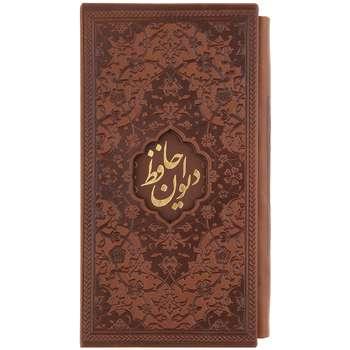 کتاب فالنامه حافظ اثر خواجه شمس الدین محمد حافظ شیرازی