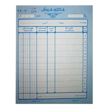 فاکتور فروش کد 858-A6