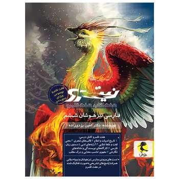 کتاب نیترو فارسی تیزهوشان ششم اثر دکتر امین یزدی زاده انتشارات پویش جلد 2