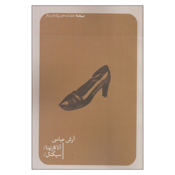 کتاب آناکارنینا اثر آرش عباسی نشر نیماژ