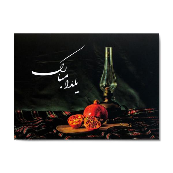 کارت پستال سه بعدی ارژنگ طرح شب یلدا کد CR017d