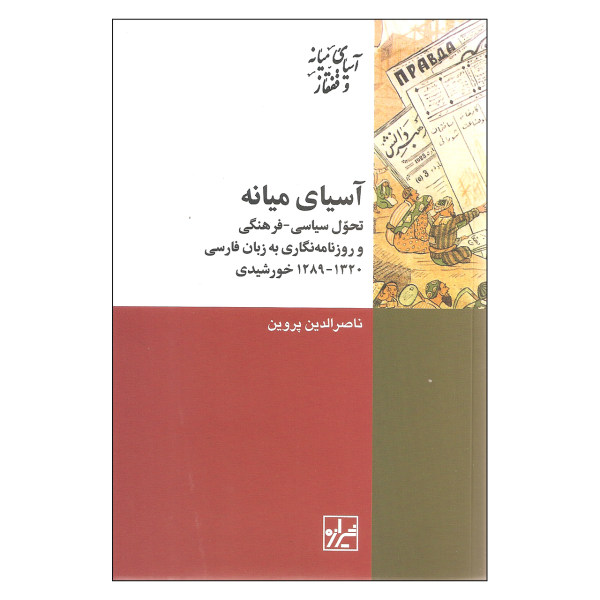 کتاب آسیای میانه اثر ناصرالدین پروین نشر شیرازه