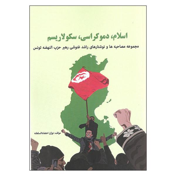 کتاب اسلام دموکراسی سکولاریسم اثر نوژن اعتضادالسلطنه نشر چاپخش